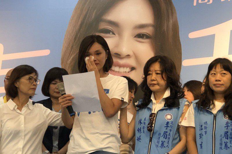 國民黨高雄市長補選候選人李眉蓁,因論文涉及抄襲,含淚道歉並宣布放棄學位。 圖/聯合報系資料照片