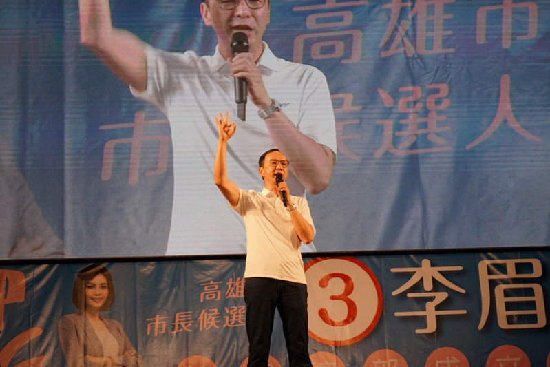 國民黨前主席朱立倫參加競選總部成立大會,力挺高雄市長候選人李眉蓁。圖/李眉蓁競選總部提供
