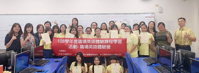 金甌女中108學年度應英科職場英語體驗營,現場師生合影。 中國科大/提供