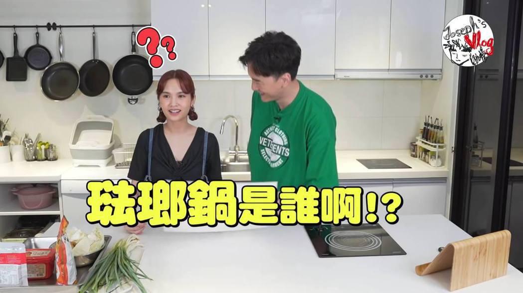 楊丞琳上鄭元暢的網路節目,對於做菜零經驗。 圖/擷自Youtube