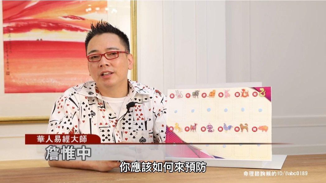 詹惟中生肖分析。圖/擷自YouTube