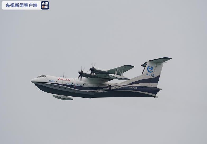 大陸自產大型水陸兩棲飛機「鯤龍AG600」海上首飛成功。(央視新聞)