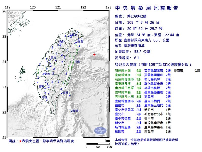 地震報告。圖/氣象局提供