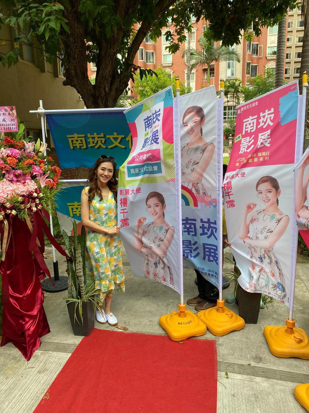 楊千霈受邀成為南崁影展大使。圖/南崁文化協會提供