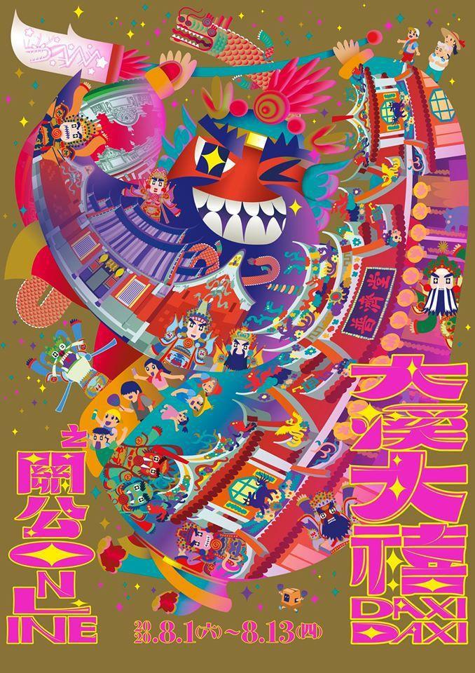 2020桃園在地祭典「大溪大禧」主視覺海報由廖小子設計。 圖/廖小子個人臉書