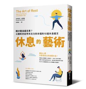 .書名:休息的藝術:睡好睡滿還是累?比睡眠更能帶來活力與幸福的10道休息建言...
