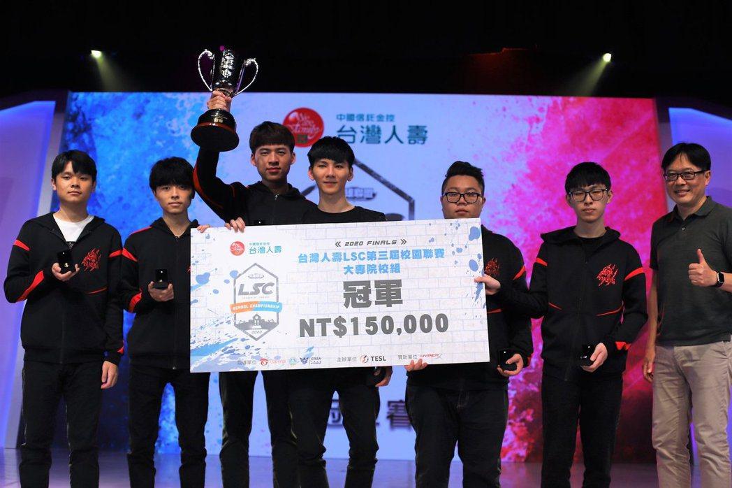 萬能雄獅隊今年獲得大專院校組冠軍獎金15萬元。 TESL台灣電子競技聯盟/提供。