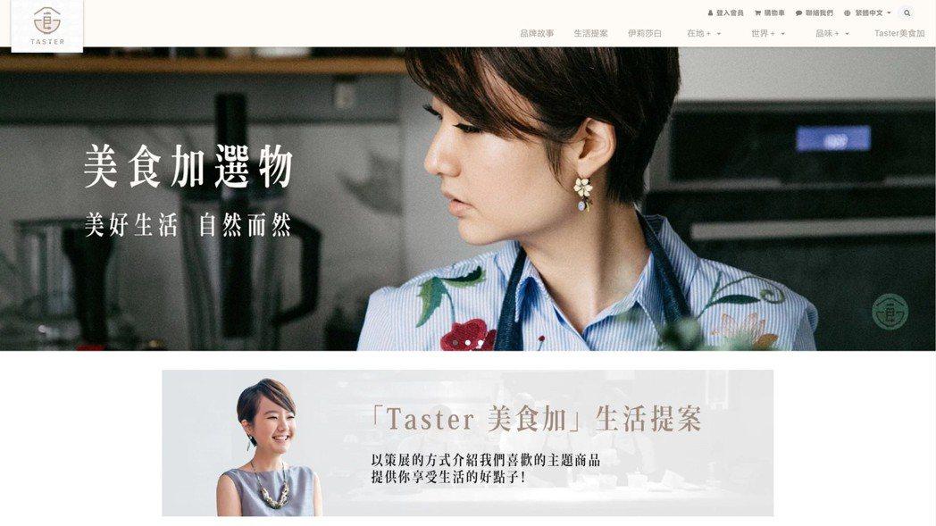 「美食加選物」網站入口畫面。 圖/Taster美食加提供