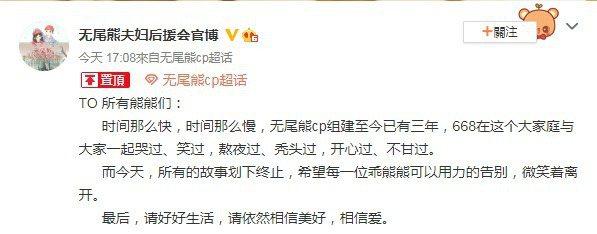 潘瑋柏與吳昕的「無尾熊CP」後援會宣告落幕。圖/擷自微博