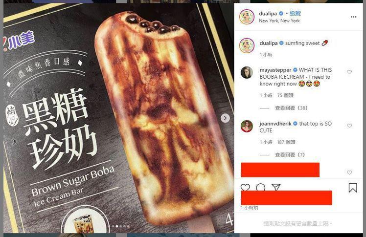 杜娃.黎波(Dua Lipa)於個人IG上,PO出「小美焙炒黑糖珍奶雪糕」的照片...