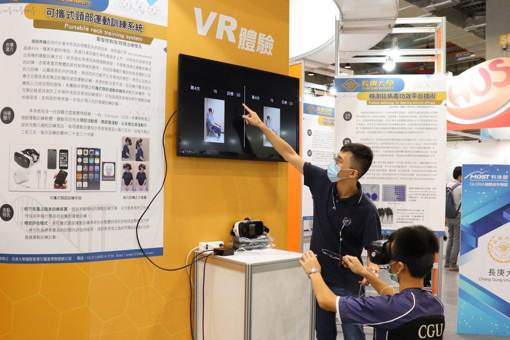 長庚大學在亞洲生技大展設立「可攜式頸部運動訓練系統」VR體驗區。 長庚大學/...