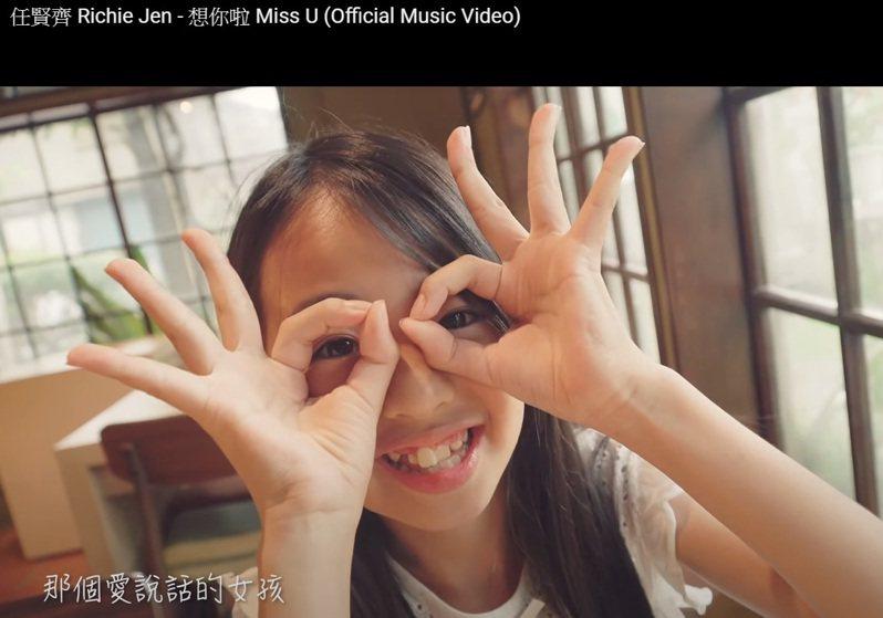 吳冠影拍攝藝人任賢齊的新MV時,大女兒也被抓來當MV的小女主角,表現從容大方。圖/截自任賢齊想你啦MV