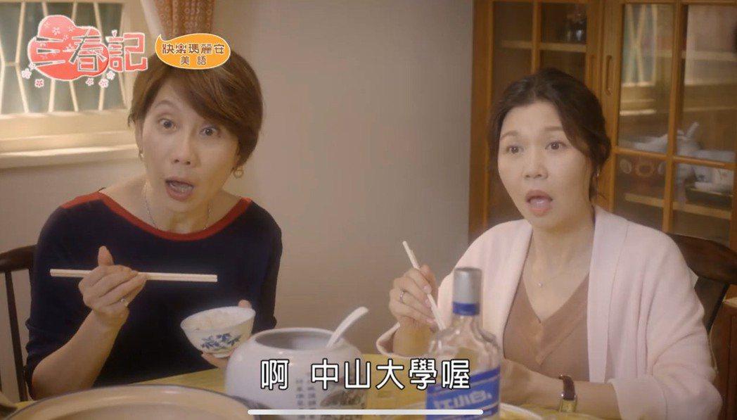 郎祖筠(左)、于子育在「三春記」中客串老區的2同事妻子。圖/摘自youtube