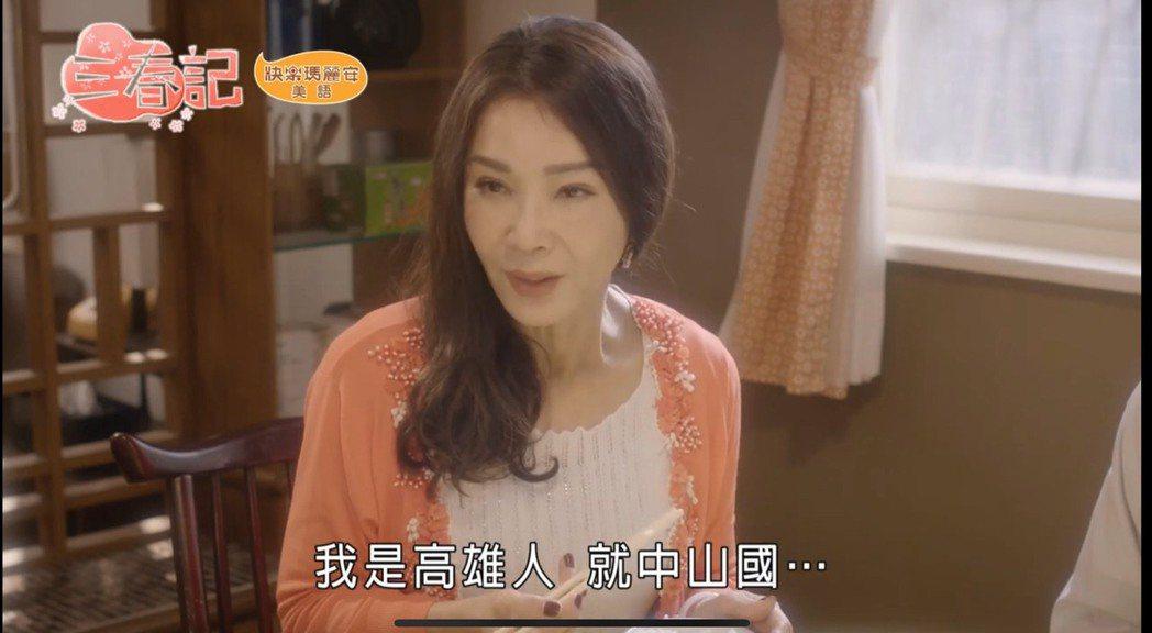陳美鳳在「三春記」戲中被追問學歷。圖/摘自youtube