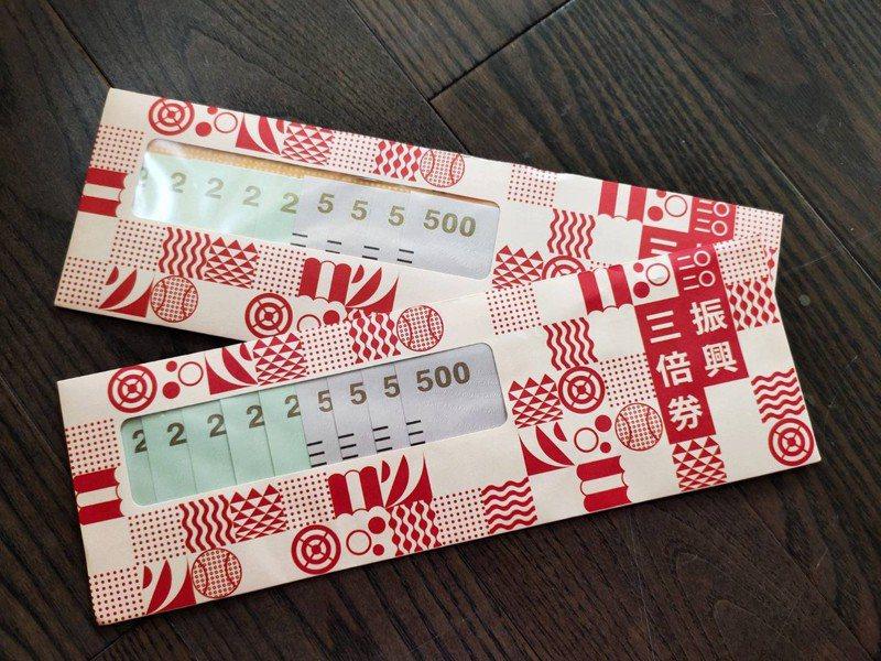 一名網友好奇「為何不五張券合起來一起發3600?」,引起許多網友討論。記者范榮達/攝影,示意圖