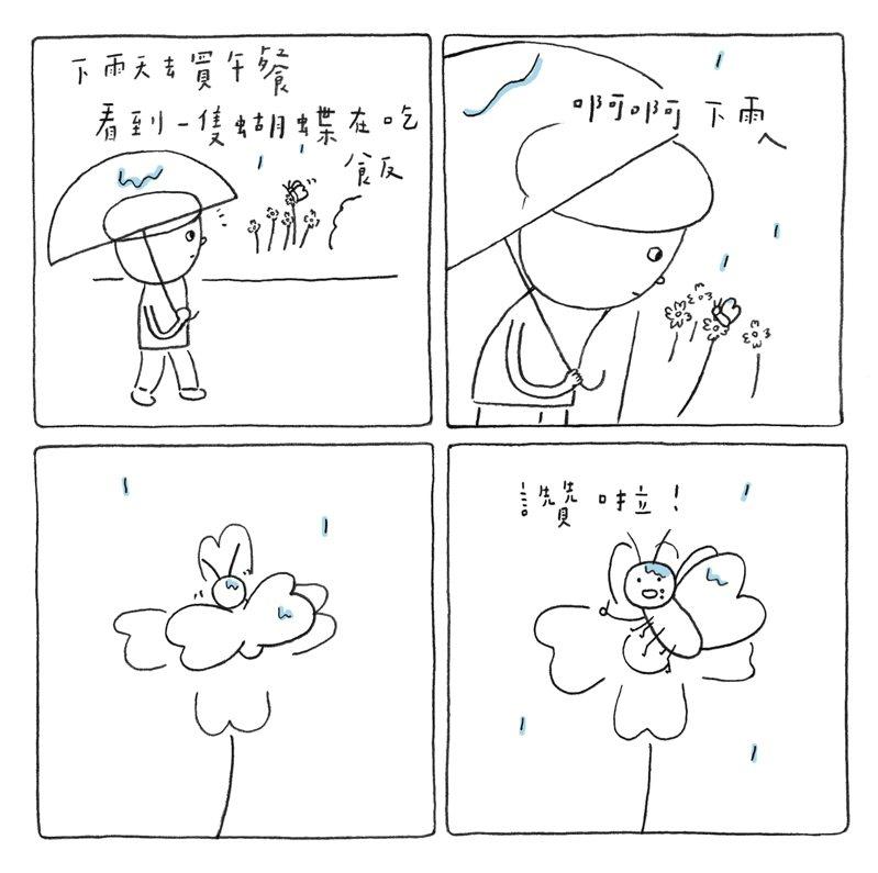圖/小芳日和
