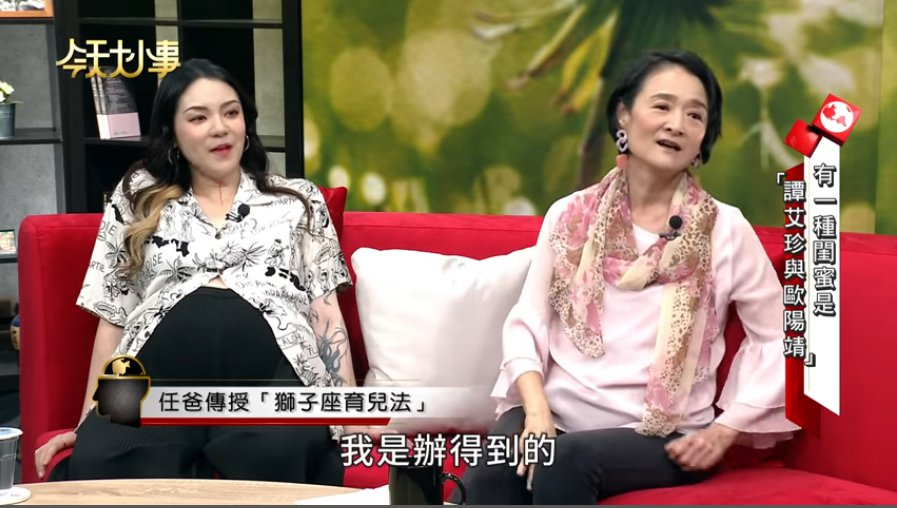 歐陽靖晚上洗衣遭尪痛罵,譚艾珍出招替女兒反擊。圖/擷自youtube。