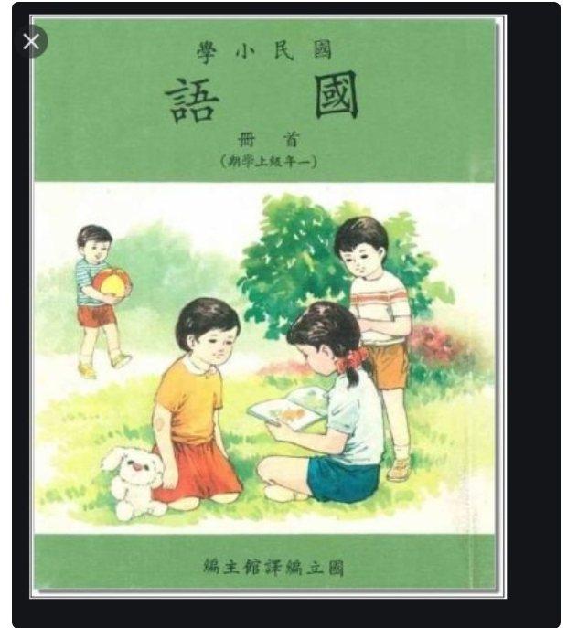 國小國語課本。圖擷自plurk