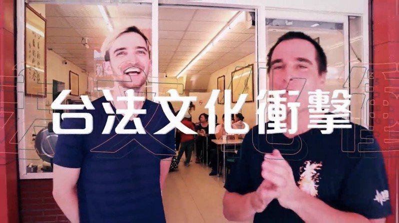 兩位法國youtuber「Vincent」和「Louis」合作拍攝關於消防員和台法文化衝擊的影片。圖擷自youtube「Bonjour Louis! 我是路易」