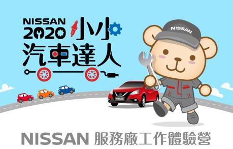 愛車的孩子不會變壞 NISSAN 2020小小汽車達人熱情招募中
