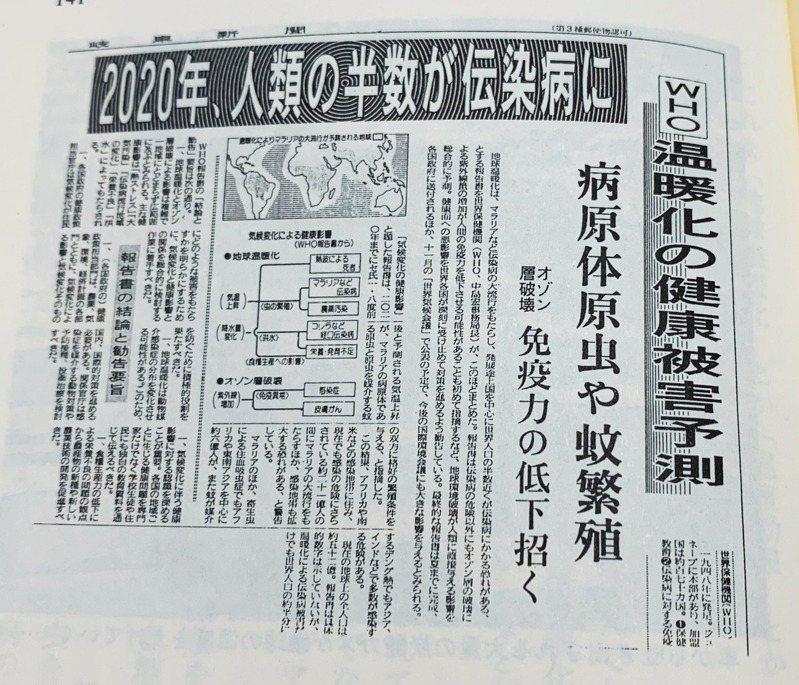 日本30年前報紙精準預言現今的疫情狀況,還提到全球氣候變遷。圖翻攝自Twitter「Makoro2019」