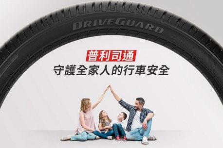 振興券+新輪胎=安全旅遊!普利司通輪胎館換胎,價值再放大