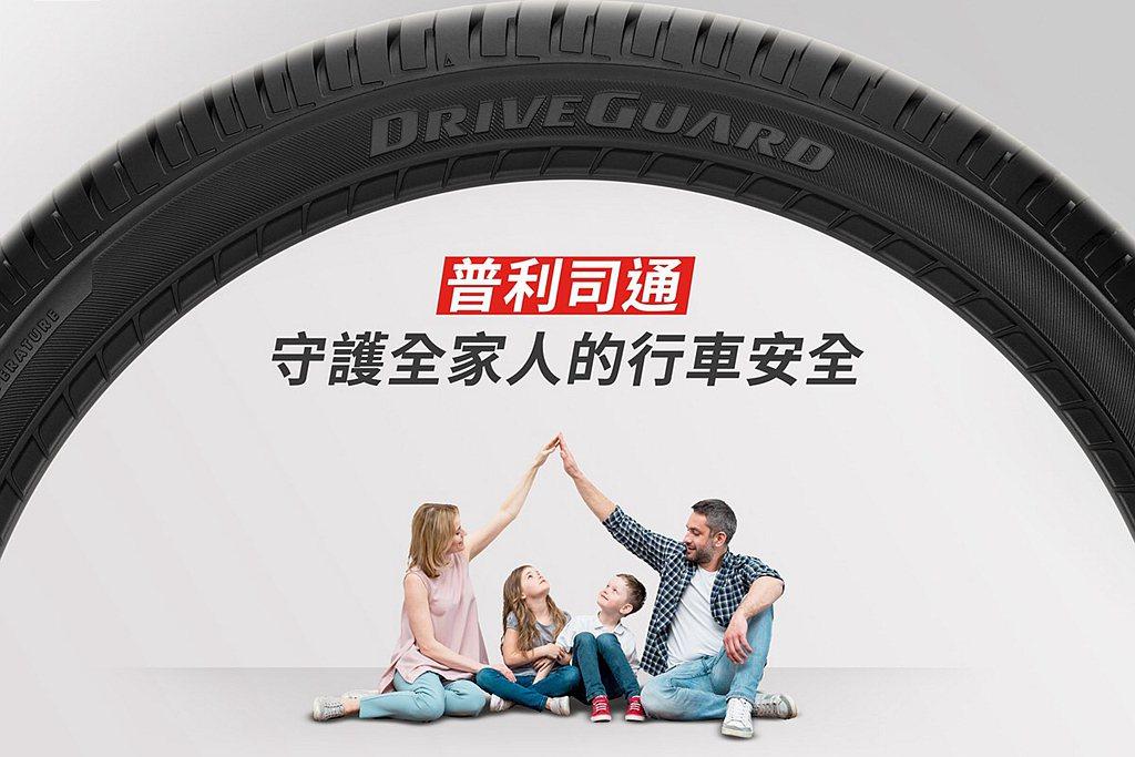 暑假期間雖然無法出國,卻未澆熄民眾想出遊的熱情,全家開心出遊之際,車輛輪胎安全也...