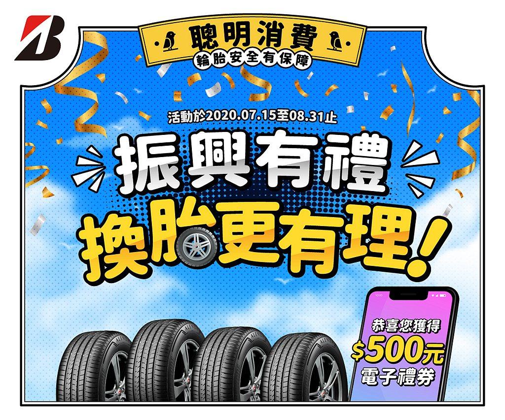 即日起至8月31日於全台普利司通輪胎館使用振興券購買4條普利司通轎車/休旅車胎,...