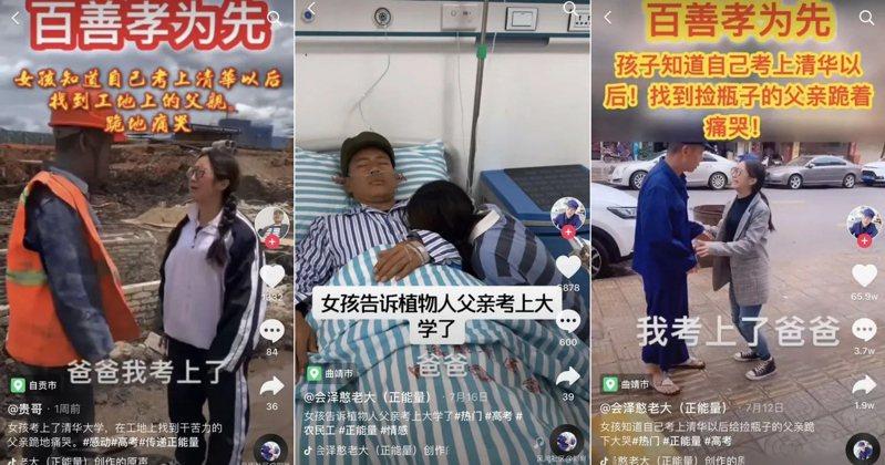 網路上流傳「女孩考上清華大學後跪謝父母」的影片遭質疑造假。 圖/翻攝自微博
