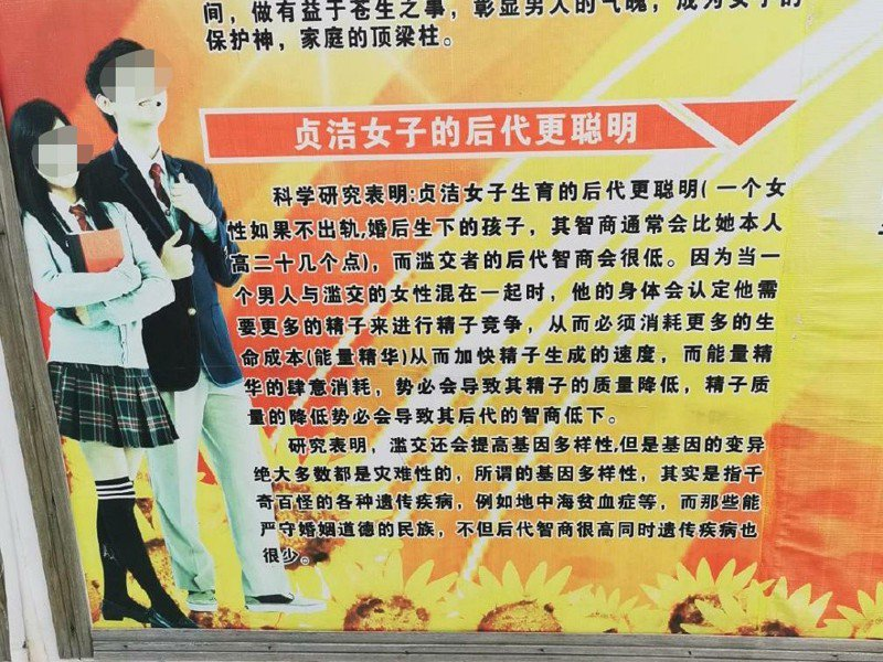 「貞潔女子的後代更聰明」,大陸中學校園文宣惹議論。澎湃新聞