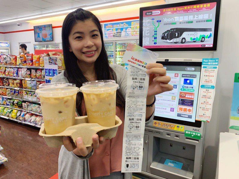 7-ELEVEN自8月1日至8月7日於全台5,755台ibon便利生活站提供第3波「振興三倍券」預購服務,並可享4大獨家回饋。圖/7-ELEVEN提供
