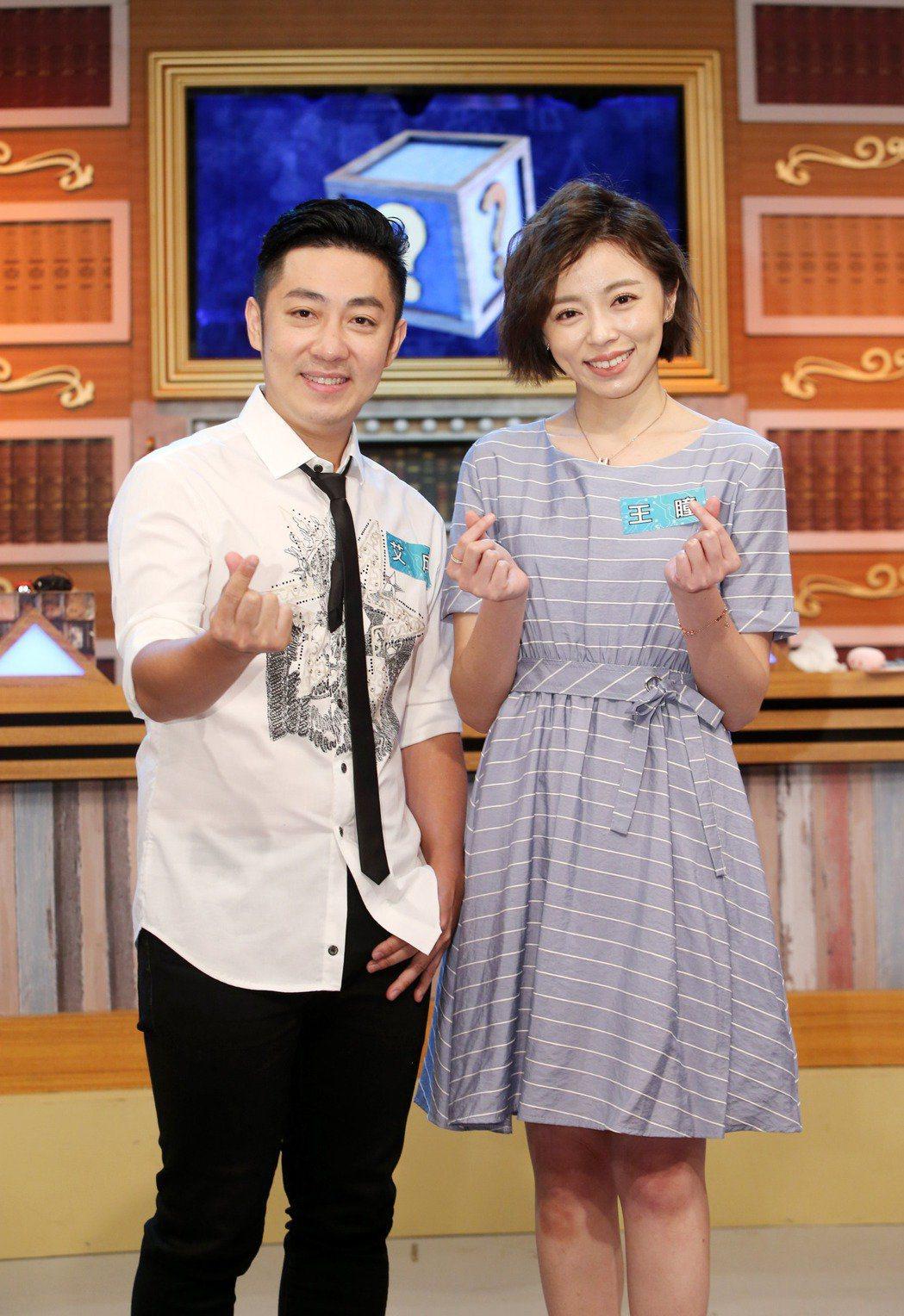 王瞳(右)、艾成同台錄東森「全民星攻略」。記者邱德祥/攝影
