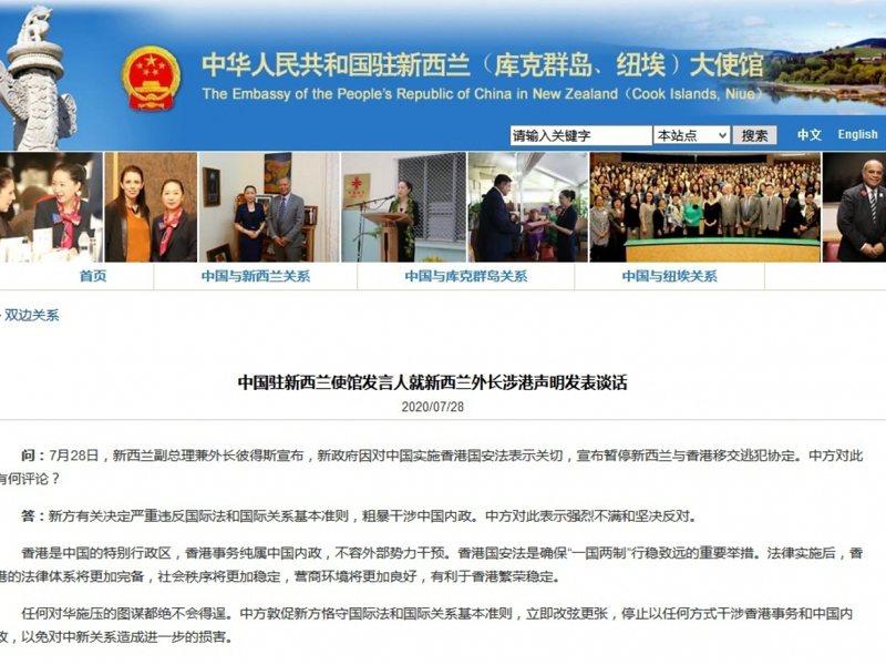 中國大陸駐紐西蘭使館表示,強烈不滿紐西蘭暫停與香港引渡協議。(取自使館官網)