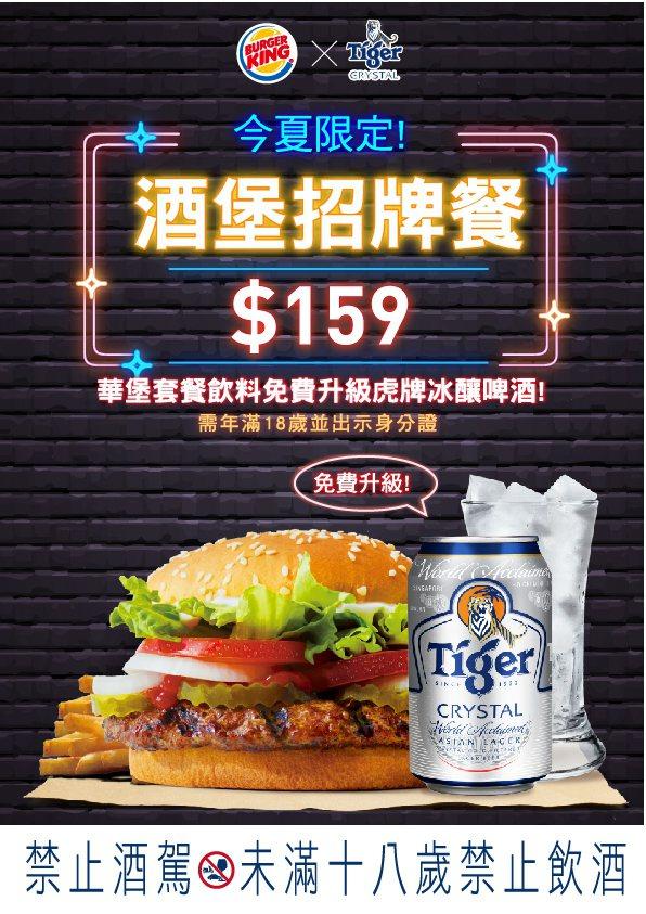「酒堡招牌餐」原價159元,飲料免費升級為「虎牌冰釀啤酒」一罐,並搭贈冰塊杯。圖...