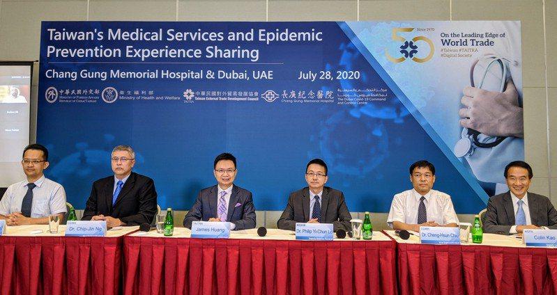 外貿協會董事長黃志芳(左三)領軍,透過線上辦理台灣與阿拉伯聯合大公國特色醫療防疫交流座談會。貿協/提供