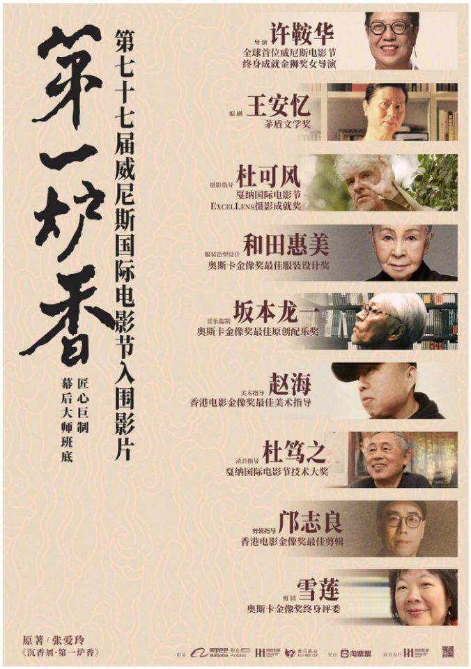 許鞍華改編張愛玲小說的「第一爐香」將在威尼斯影展觀摩放映。圖/摘自微博