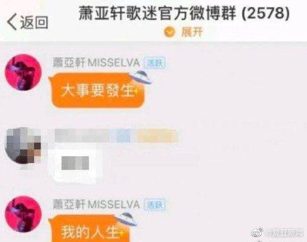 蕭亞軒28日無預警向粉絲透露即將有不好的大事發生。圖/擷自weibo。