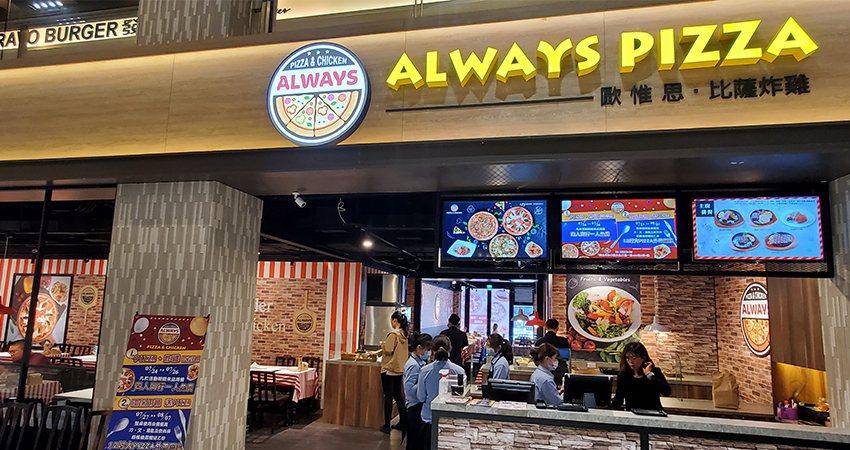 全新開幕的AlwaysPizza。業者/提供