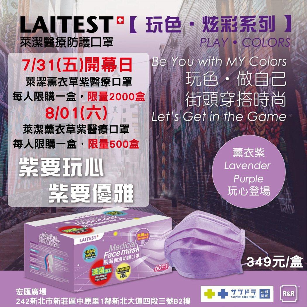 限量萊潔薰衣草紫醫療口罩一盒349元。業者/提供