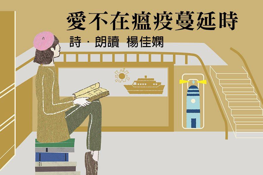 【聯副 ‧ 為你朗讀70】楊佳嫻/愛(不)在瘟疫蔓延時