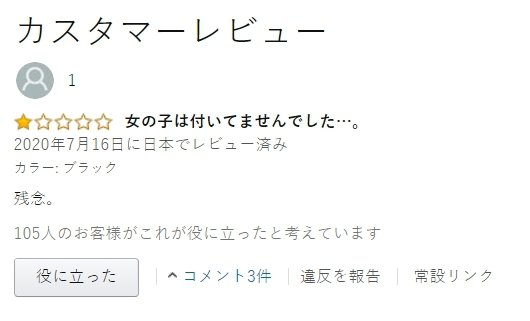 這樣不行吧喂www/圖片截自Amazon.jp