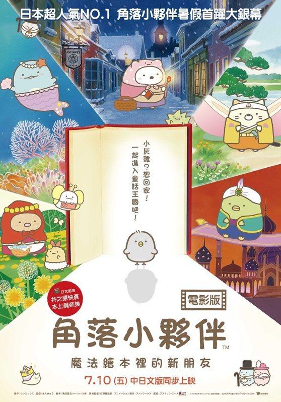 《角落小夥伴電影版:魔法繪本裡的新朋友》電影海報,7月10日上映