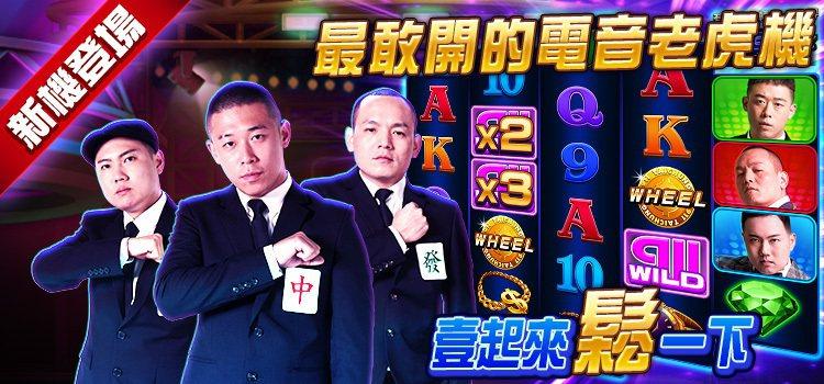 鈊象旗下招牌遊戲《明星3缺1》將加入人氣天團「玖壹壹」角色。