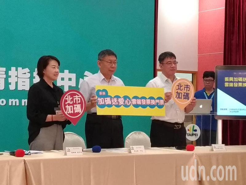 台北市長柯文哲(左二)今天說,振興券光花印紙張就花了好幾億,天啊,他也不想知道太多,因知道太多就開始罵。記者林麗玉/攝影