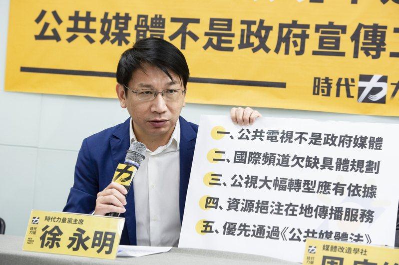 時代力量黨主席徐永明。圖/時代力量提供