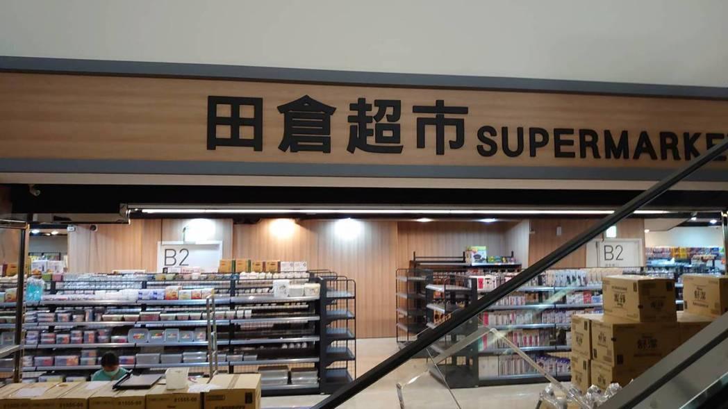 宏匯廣場與新北超市品牌「田倉超市」合作,坪數400坪,為新北百貨最大超市。記者何...