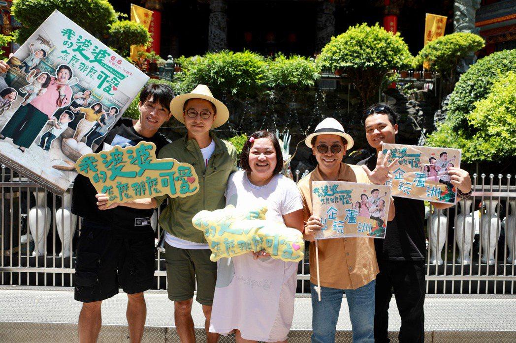 陳禕倫(左起)、王少偉、鍾欣凌、許傑輝、黃浩詠到蘆洲慶功「我的婆婆怎麼那麼可愛」