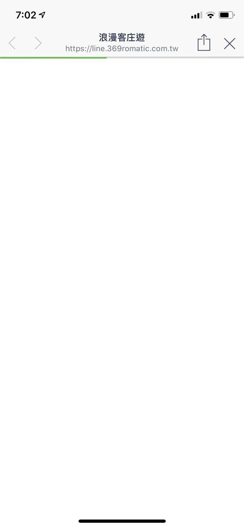 民眾就可透過客委會LINE官方群組查詢「浪漫客庄旅遊券」抽籤結果,但7點一到,因湧入過多流量,官網連線緩慢。記者葉冠妤/翻攝