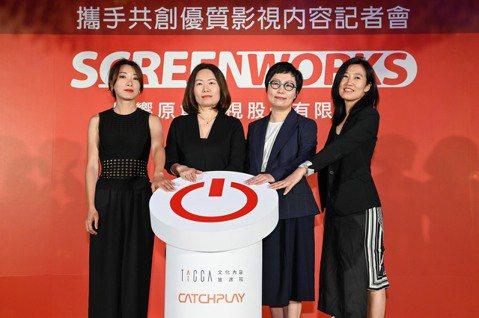 影視公司CATCHPLAY與文策院今天共同宣布合資2億成立「SCREENWORKS影響原創影視公司」,投資台灣影視內容並進攻國際市場。目前已有數個影視內容項目在開發中,其中「俗女養成記2」,以及莊凱...