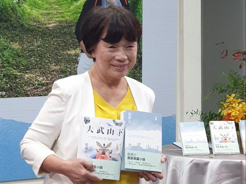 作家龍應台發表生平首部長篇小說「大武山下」。記者陳宛茜/攝影